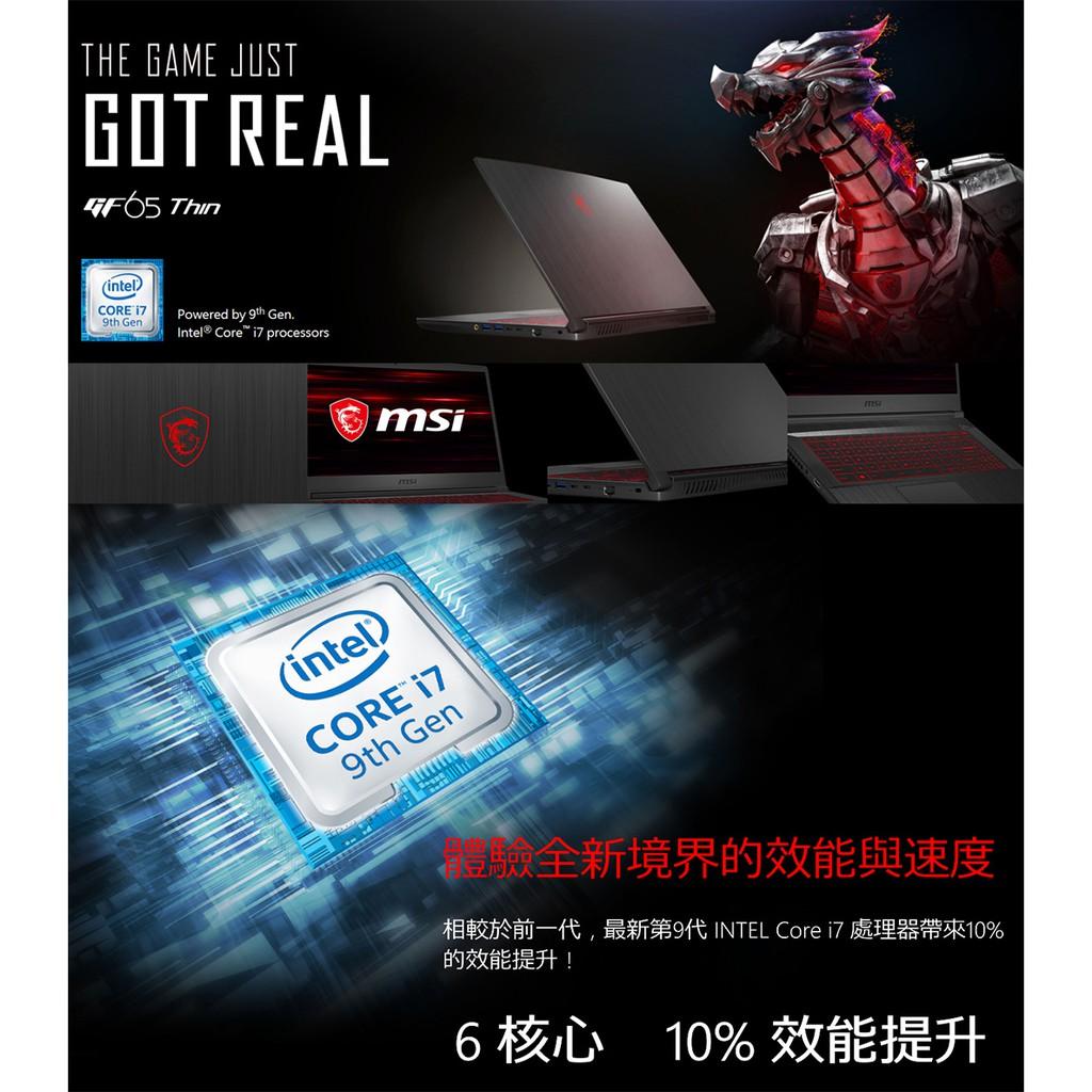 MSI微星 GF65 9SD-082TW(i7-9750H/8GB/GTX1660Ti-6G