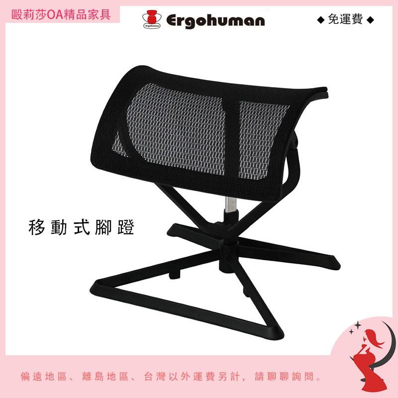 Ergohuman 111  人體工學椅 專用腳凳  網椅 鋁合金腳 雲彩網 現貨秒發 保固 電腦椅