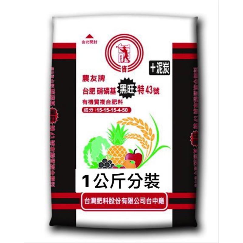 台肥硝磷基黑旺特43號肥料(1公斤分裝包)