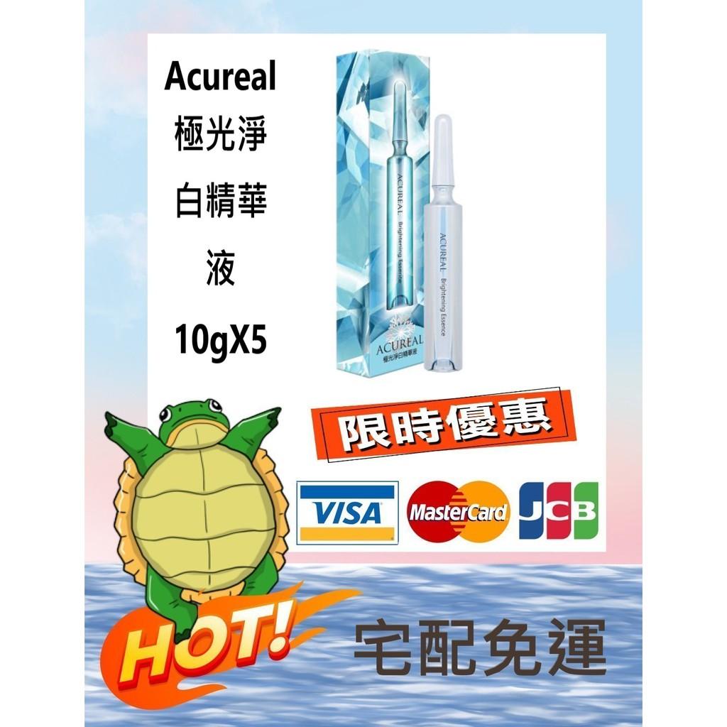 🐢龜瀾爬火🐢【Acureal極光淨白精華液10gX5盒】Acureal極光驅黑澎潤新品專案