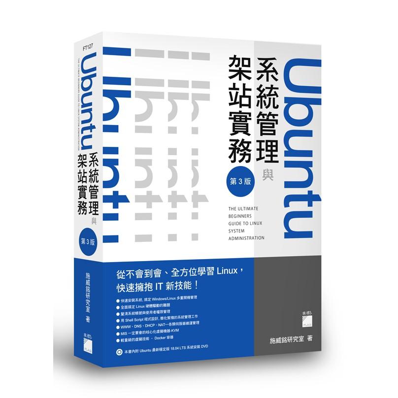 Ubuntu 系統管理與架站實務 第三版FT127