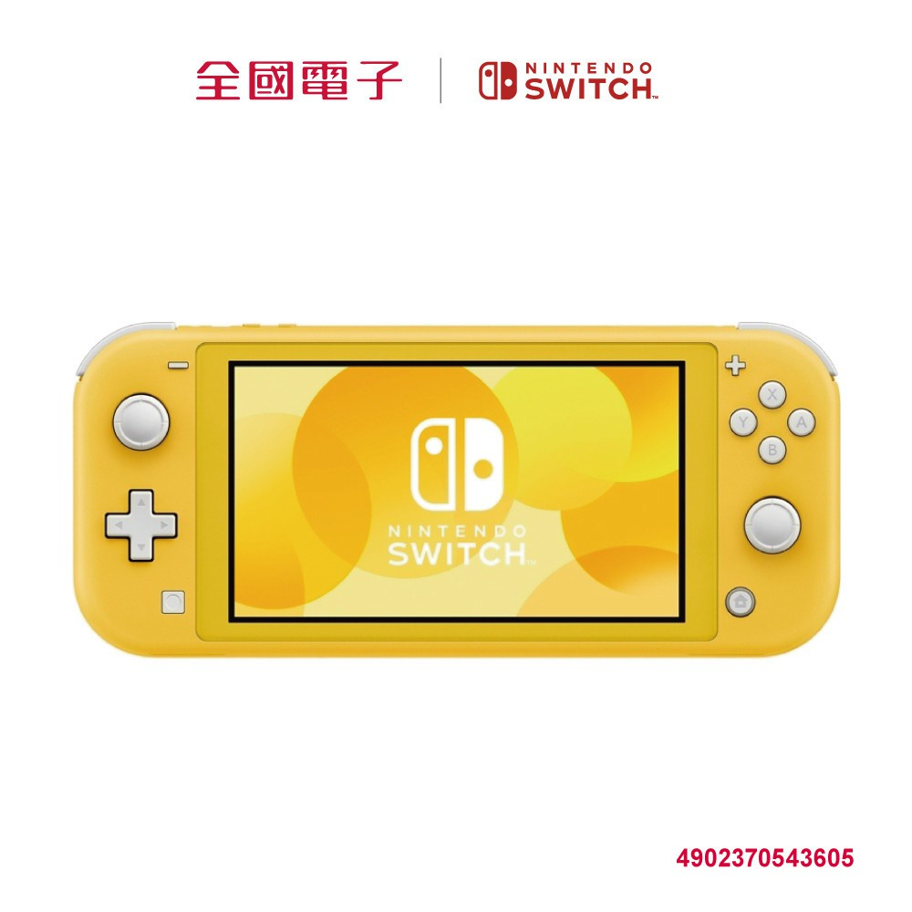 Nintendo Switch Lite主機 黃色 4902370543605 【全國電子】
