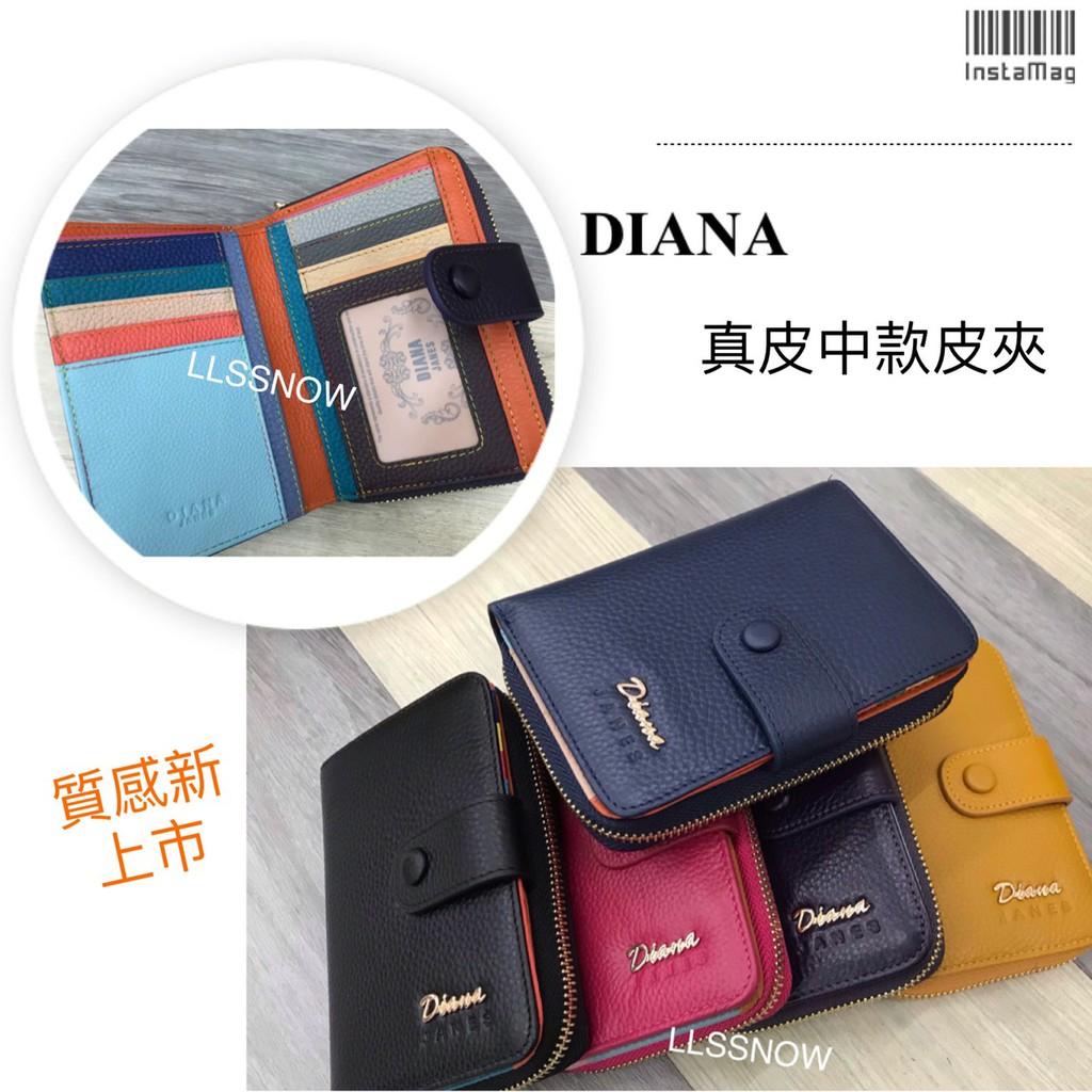 (現貨)Diana皮夾 真皮皮夾 女生皮夾 中夾 中短夾 皮夾