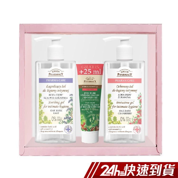 Green Pharmacy 草本肌曜 私密清潔保養禮盒 私密潔膚露(鼠尾草+蔓越莓)+栗子&葡萄足霜