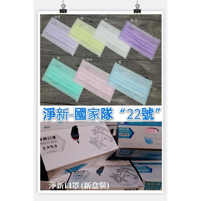 淨新醫用成人口罩/平面口罩/撞色口罩/台灣製造