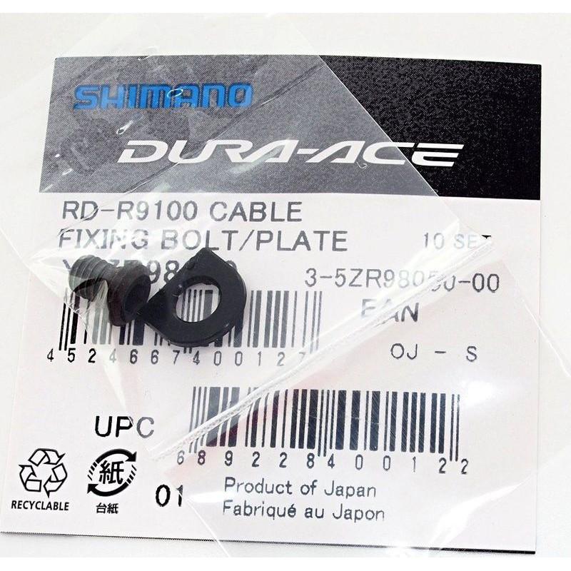 SHIMANO Dura Ace R9100 後變速器 變速線固定螺絲