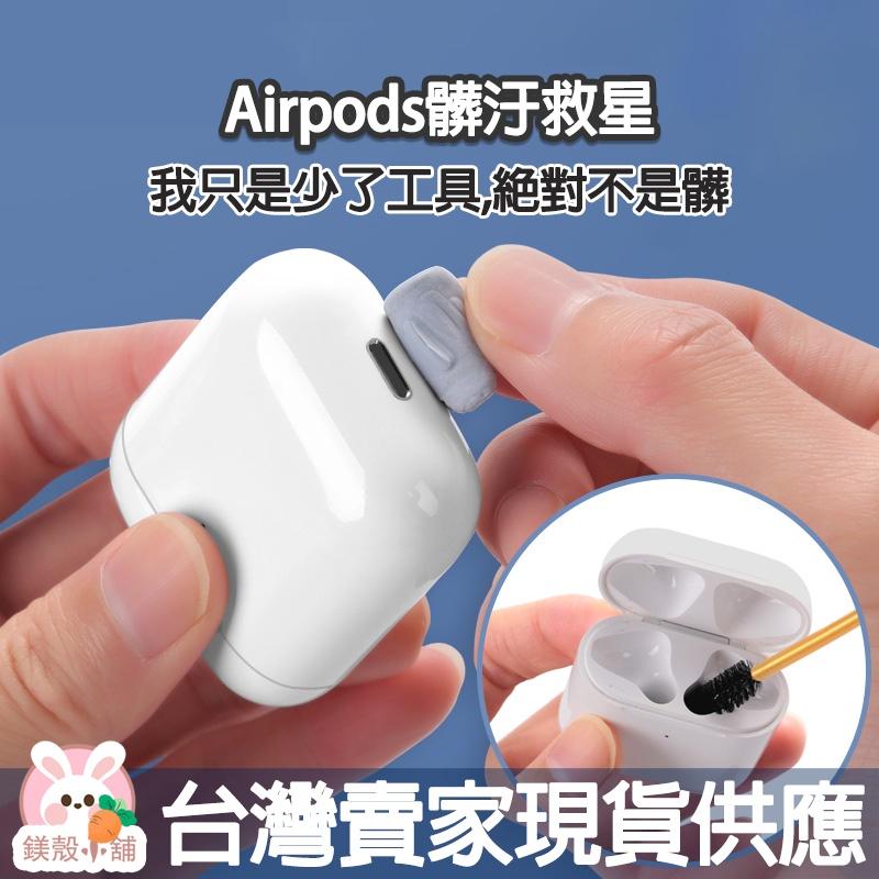 [現貨] 台灣出貨 airpods pro 耳機 鍵盤 手機 相機清潔組 清潔工具 清潔黏土 毛刷 氣吹 除塵