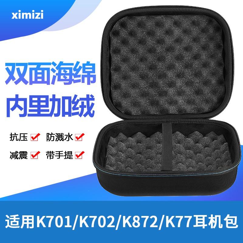 【预售7天】適用AKG愛科技K701 K702 K872 K77電競耳機包便攜收納保護盒硬殼