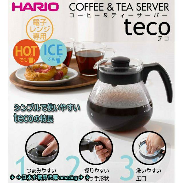 ★日本小驚奇代購★【現貨】HARIO 日本製  咖啡壺1000ml (TC-100B)~日本直送~✈✈