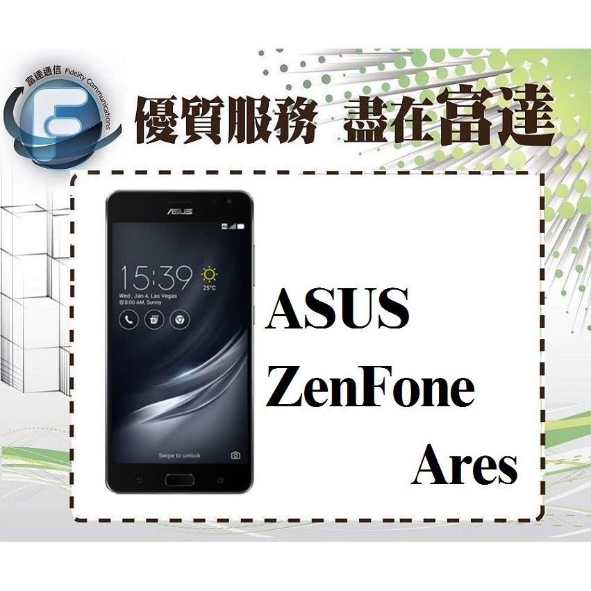 台南『富達通信』ASUS ZenFone Ares ZS572KL 8G+128GB/5.7吋【門市自取價】
