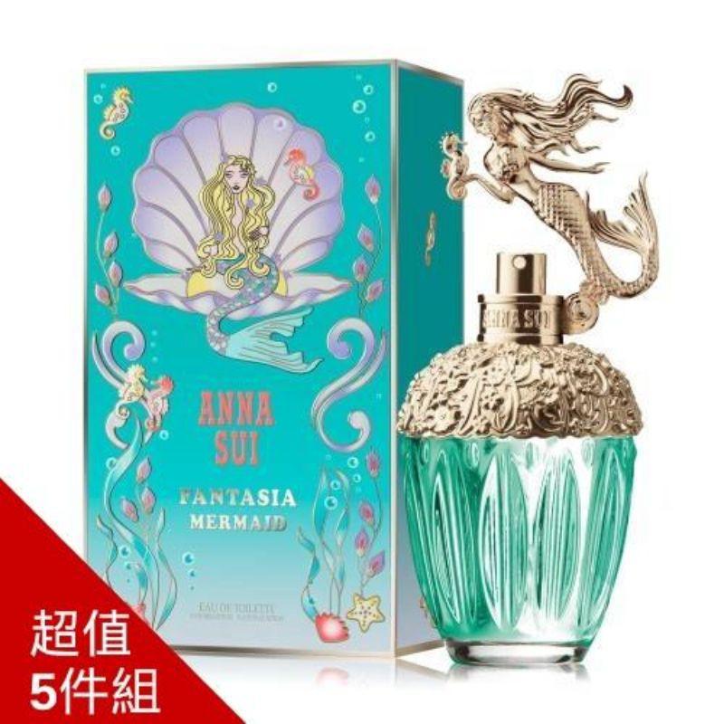 🌺荳兒小鋪🌺 免運 ANNA SUI 童話 美人魚 傳奇 限量 香水 精品 香氛 贈時尚背包
