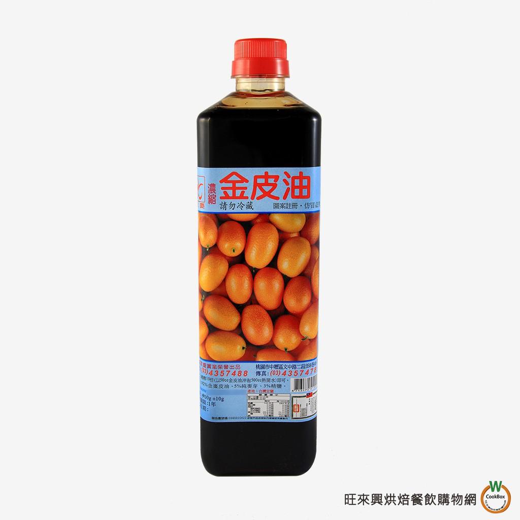 金皮油 900g (總重: 940g) / 罐