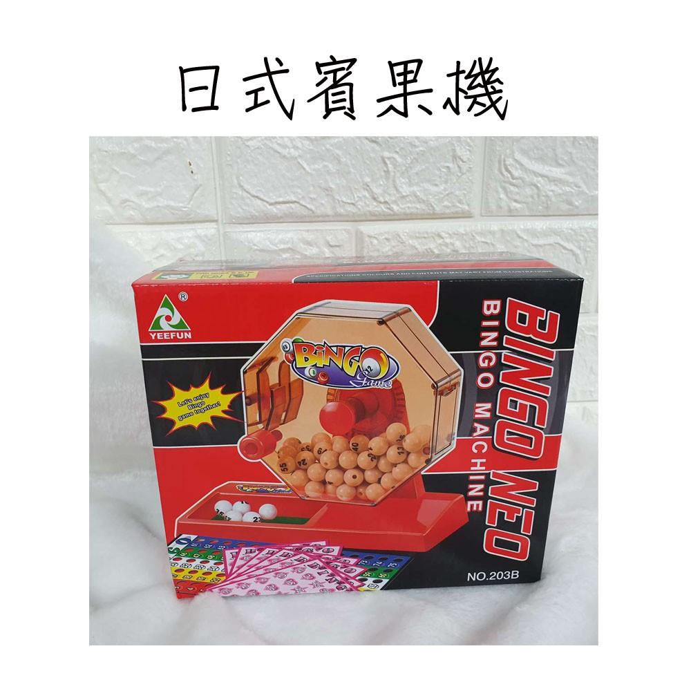 現貨 *日式賓果機* 結婚小遊戲 尾牙抽獎 玩具 抽獎機 搖獎機 大樂透 賓果卡 賓果機 小遊戲