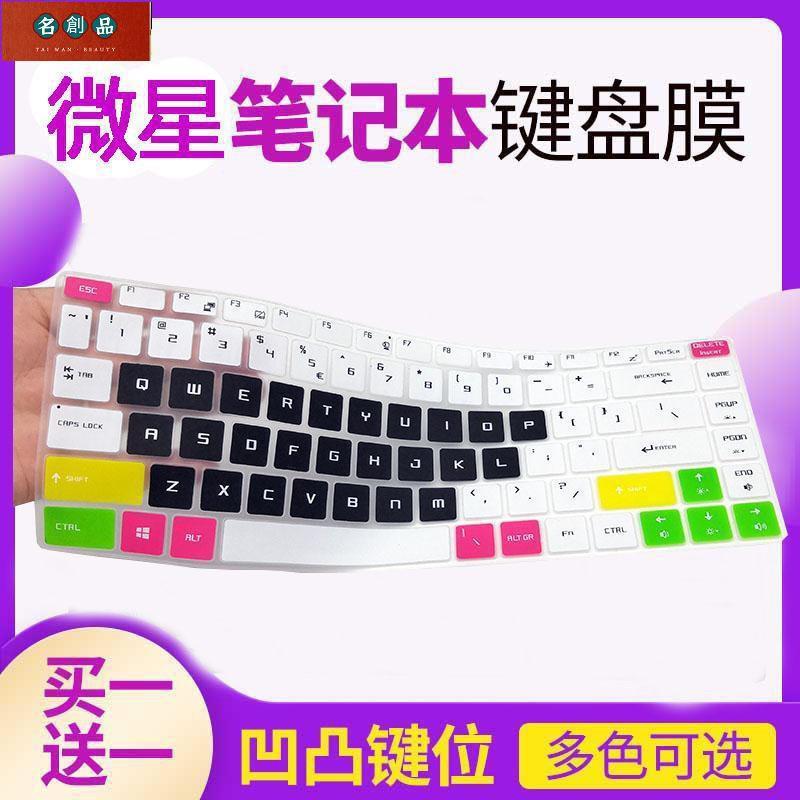 ⭐名創⭐✣﹍₪微星(MSI) GS65筆記本GF63鍵盤保護膜P65電腦貼膜PS42 PS63按鍵防塵套凹凸墊罩透本田宮