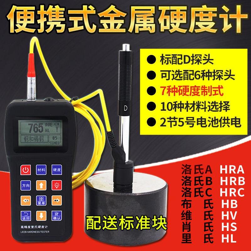 免運 里氏硬度計& 不銹鋼硬度測試儀金屬硬度檢測儀測量儀布氏洛氏硬度計&