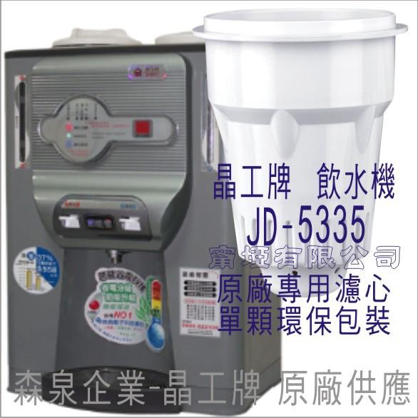 晶工牌 飲水機 JD-5335 晶工原廠專用濾芯(非販售飲水機)