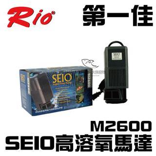 台灣RIO SEIO高溶氧馬達 M2600(10000L/ hr) 免運 桃園市