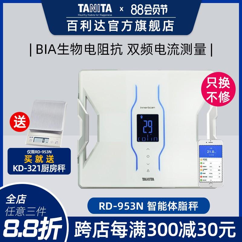 日本百利達TANITA家用秤電子體重秤男女智能體脂稱RD-953 RD-953N