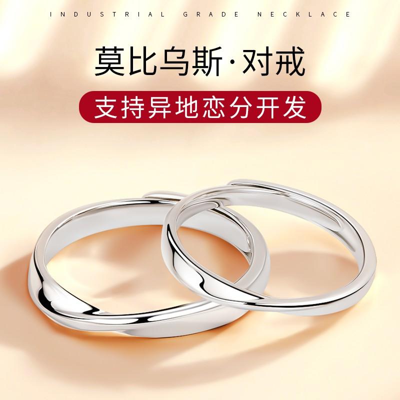 ins飾品/首飾/禮物情侶戒指純銀一對莫比烏斯環素圈男女對戒簡約小眾設計情人節禮物