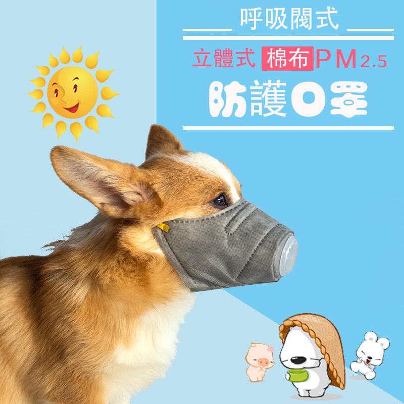 狗口罩[鹿林居家] 3個裝 防霧霾PM2.5 狗用 防病毒 狗狗口罩 寵物嘴罩 狗嘴套 透氣嘴罩 可調節口罩 寵物口罩