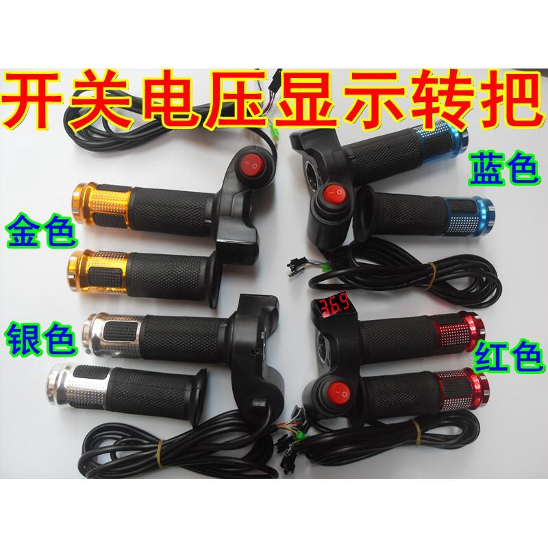 正品24V36V48V60V72V開關鋰電動車電量顯示轉把電動車電壓轉把【現貨】