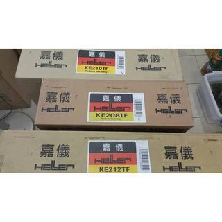 嘉儀 HELLER葉片式 12片電暖爐 KE-212TF/ KE212/ 贈可愛線扣/ 可自取 台北市