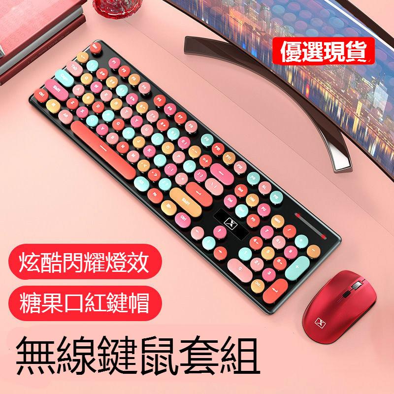現貨 無線 滑鼠 鍵盤 新盟N620無線鍵盤滑鼠套組可充電式口紅少女心靜音鍵鼠筆電辦公