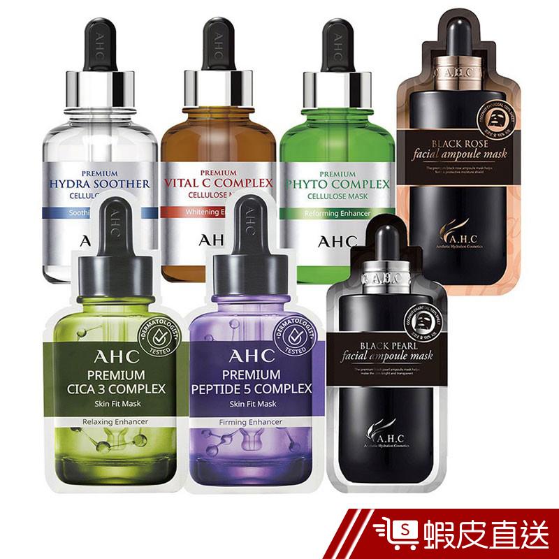AHC 安瓶精華天絲纖維面膜 [玻尿酸 保濕] 27ml*5片 / 盒(官方直營)蝦皮直送 現貨