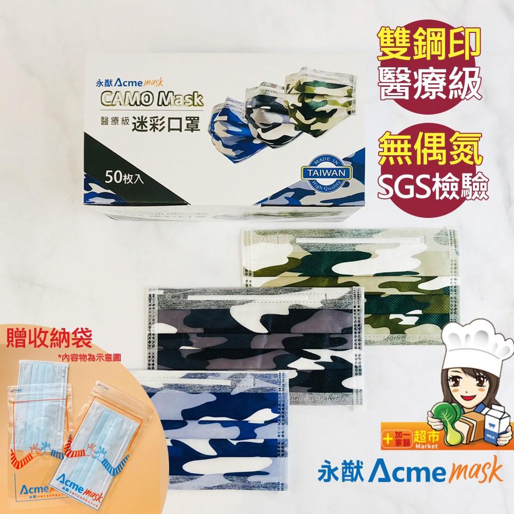 永猷 醫療級 無偶氮  彩色口罩 台灣鋼印 三層 熔噴 買就送收納袋 迷彩綠 迷彩晴空藍 迷酷黑 特殊色口罩