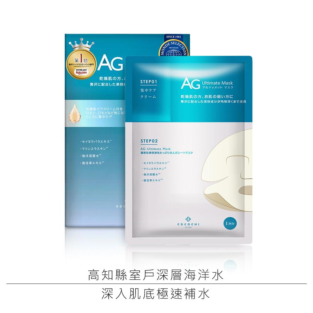 【 COCOCHI COSME】AG抗糖海洋補水面膜5片