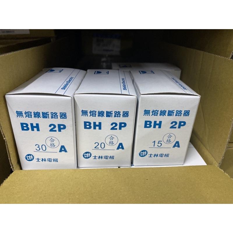 (含發票量多可議)符合BSMI:R41117士林電機 BH 1P 15A 20A 30A NFB 無熔絲開關 無熔