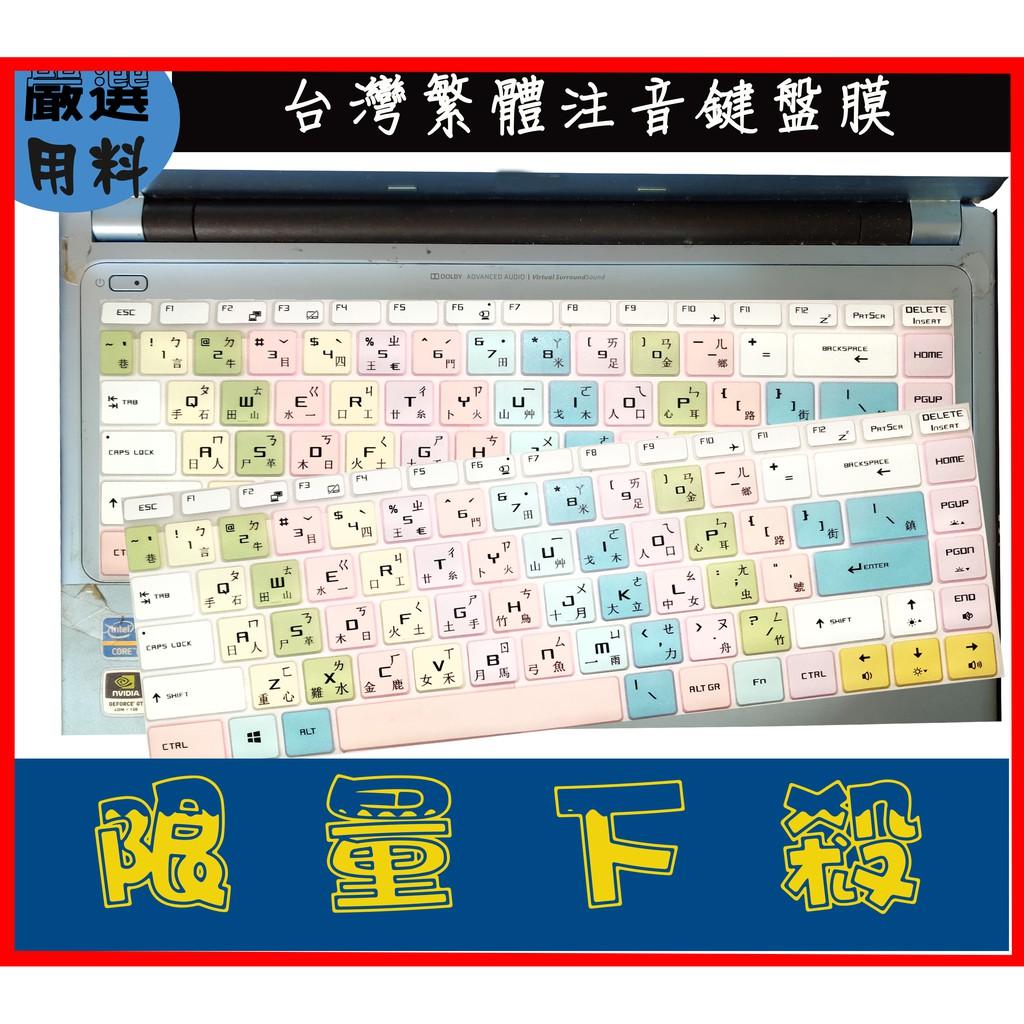 繁體注音 GF63 GS65 P65 PS42 PS63 GF65 微星 鍵盤膜 鍵盤保護膜  鍵盤保護套 保護膜