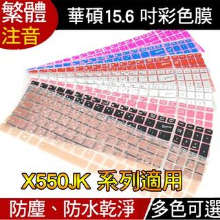 繁體注音/ 彩色 ASUS X550JK X555LB X555LF X555UJ X550VX 鍵盤膜 鍵盤膜 新北市