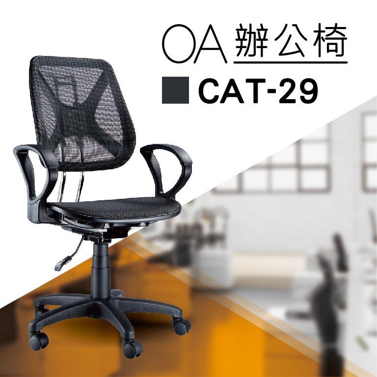 【辦公椅系列】CAT-29 黑色 全特網 舒適辦公椅 氣壓型 職員椅 電腦椅系列