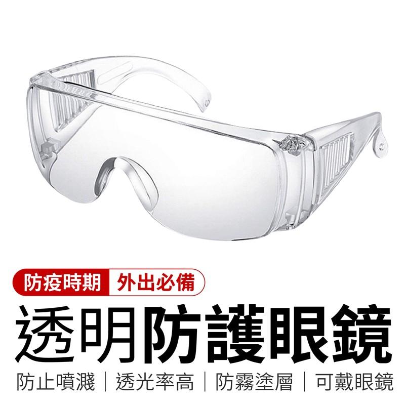 防護眼鏡 護目鏡  防疫面罩 防護眼罩 護目 防疫眼鏡 防護鏡 透明護目鏡 防塵護目鏡  眼鏡 安全眼鏡 防疫護目鏡