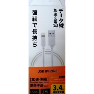 IPHONE快速充電線~3.4A iphone 快充線 3c週邊 傳輸線 大電流 車用 行動電源 現貨 嘉義縣