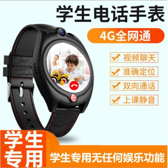 兒童智慧手錶 智慧手錶 定位手錶 視訊通話 繁體 可用LINE 可拍照 4G兒童電話手錶 兒童禮物