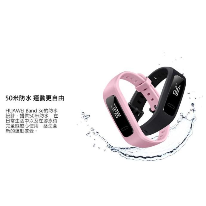 【HUAWEI 華為】Band 3e 智能手環(二色任選)