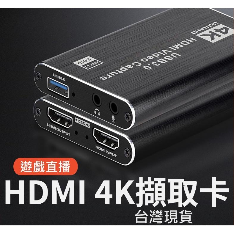 (現貨)HDMI 4K 60Hz 轉 USB 3.0 高清低延遲 雙輸出 擷取卡 採集卡 擷取盒 PS4 相機 直播家用