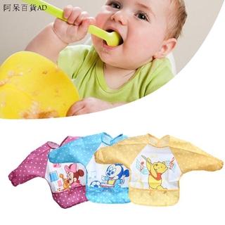 AD現貨速發❂兒童防水罩衣長袖 吃飯衣嬰兒圍兜寶寶反穿衣圍嘴畫畫衣服圍裙衫 可愛嬰兒防水長袖反穿衣 圍兜 畫畫衣 罩衫