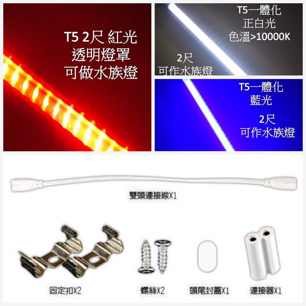 LED水族燈 2尺(60公分) 水草燈 增豔燈 魚缸燈  白光 13000K/藍光/紅光/ 全光譜(太陽光)透明罩