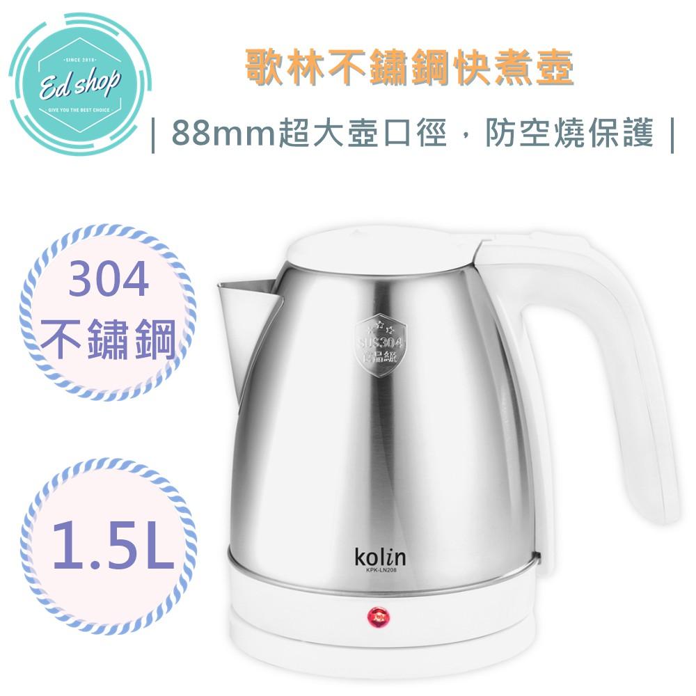 【OK運費30→EDSHOP】Kolin 歌林 1.5L 不鏽鋼 快煮壺 KPK-LN208 煮水壺 熱水壺 304