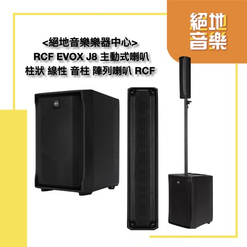 RCF EVOX J8 主動式喇叭  柱狀 線性 音柱 陣列喇叭 RCF<絕地音樂樂器中心>