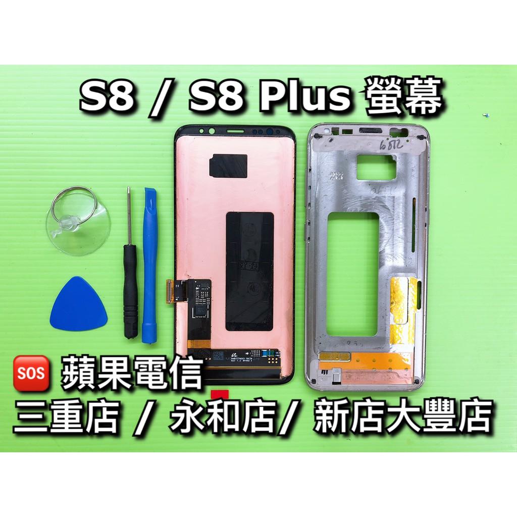 手機螢幕適用三星 S8 液晶螢幕總成 鏡面 面板 現場維修 S8