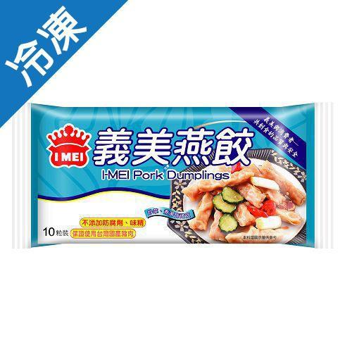 義美燕餃10入(約83g)【愛買冷凍】