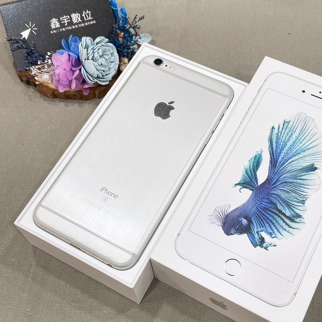 【鑫宇數位】二手機 Apple iPhone 6S Plus 64GB 銀色 九成新 盒裝齊全 高雄實體店面可自取