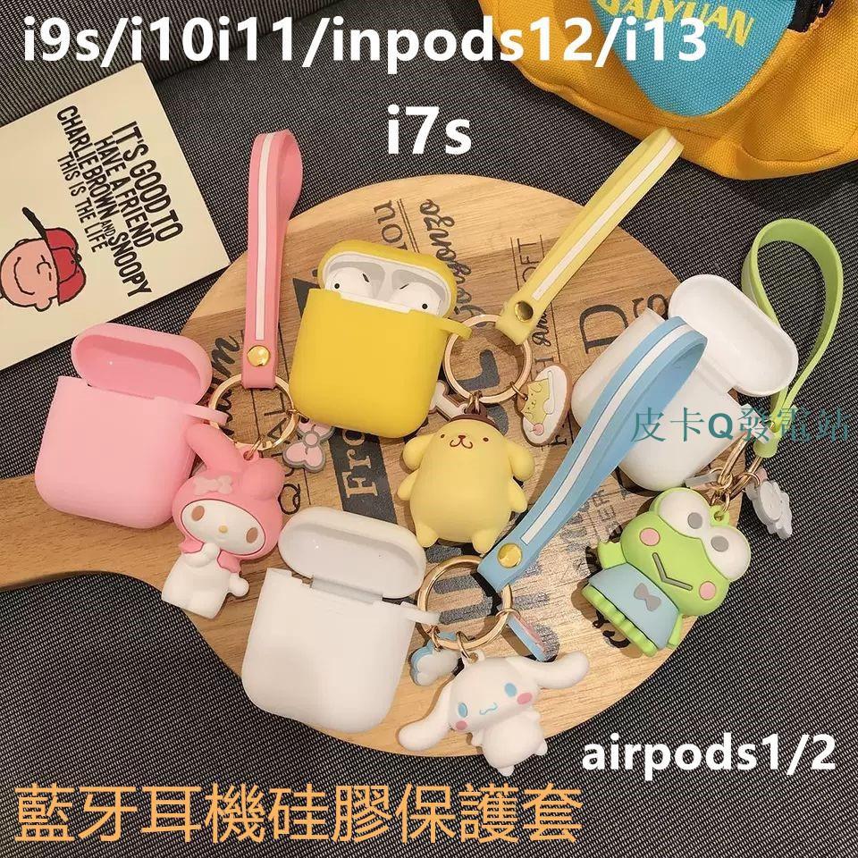 TWS保護套✎國產i11/i12/i7s保護套inpods12蘋果無線藍牙耳機airpods2保護殼i9s