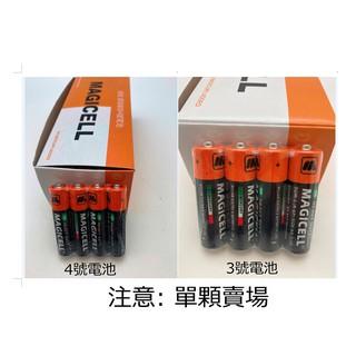 【黑麻吉】美吉西爾 MAGICELL 環保 碳鋅 電池 AA 1.5V 3號 4號 電池 單顆賣場 宜蘭縣