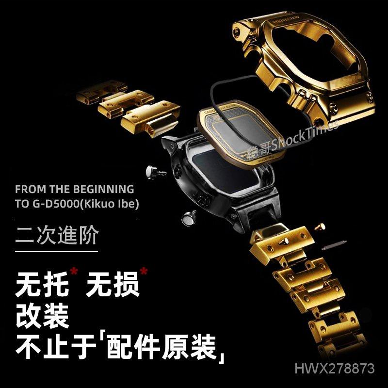 【好物種草 現貨】穩哥G-SHOCK DW-5600 GW-M5610金屬錶殼錶帶GW-5000/5035銀磚改裝