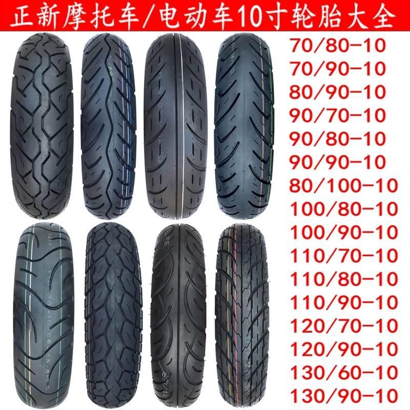 正新輪胎 摩托車 踏板電動 車真空胎 60/70/80/90/100/110/120/130-10
